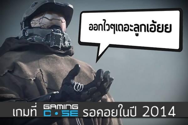สุดยอดเกมที่ทีมงาน GamingDose รอคอยในปี 2014