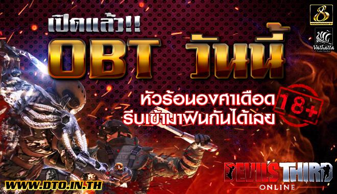 Devil Third Online