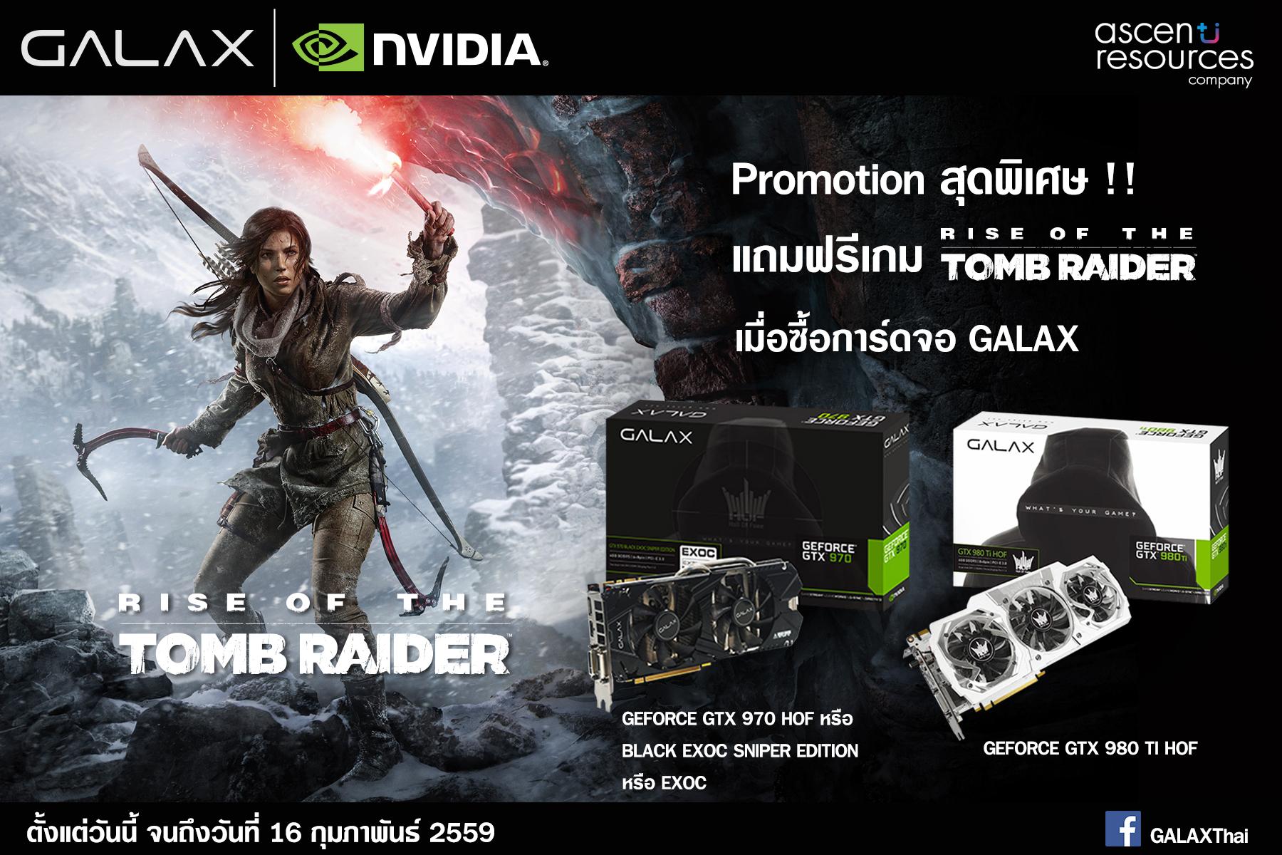 PR Galax Promote Tomb Raider
