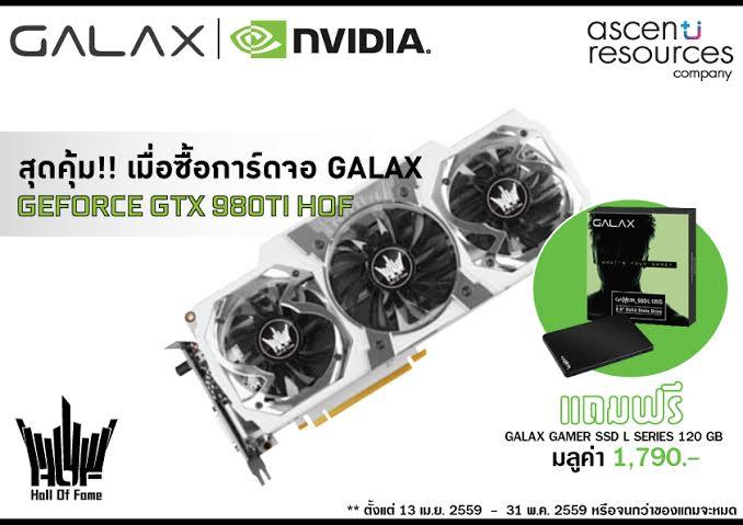 PR GALAX 980Ti Free SSD