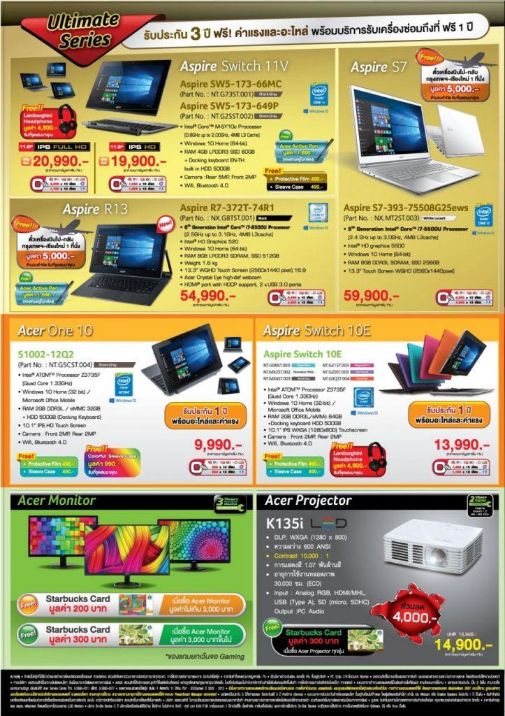 Acer Commart June 2016 (2)