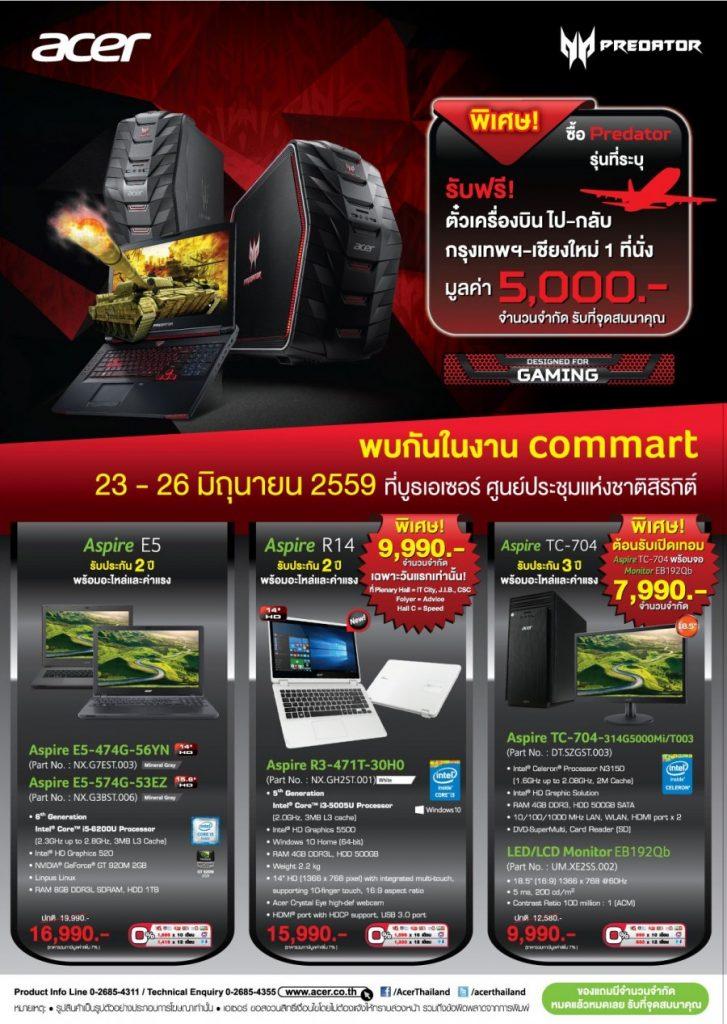 Acer Commart June 2016 (3)