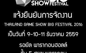 thailand-game-show-big-festival-2016