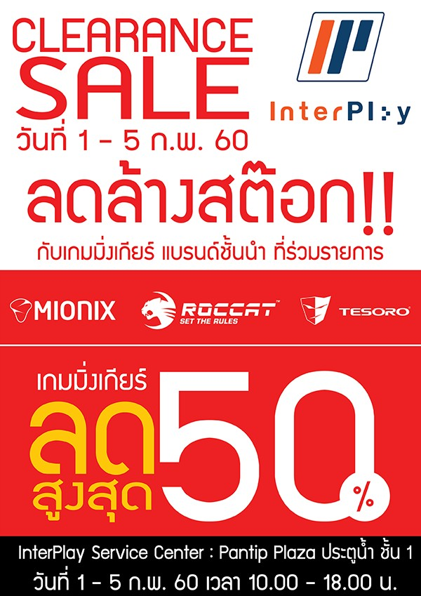 InterPlay clearance sale