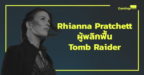 รู้จักกับ Rhianna Pratchett นักเขียนบทผู้พลิกฟื้น Tomb Raider