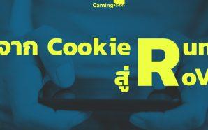 จาก Cookie Run สู่ RoV กับโลกวิดีโอเกมที่ไม่ใช่เรื่องของคนกลุ่มเดียวอีกต่อไป