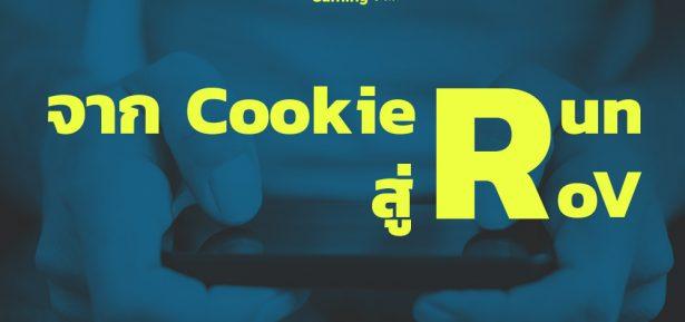 จาก-cookie-run-สู่-rov-2