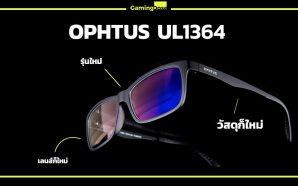 Ophtus UL1364 แว่นกรองแสงสุดล้ำที่เข้าใจชีวิตติดจอ
