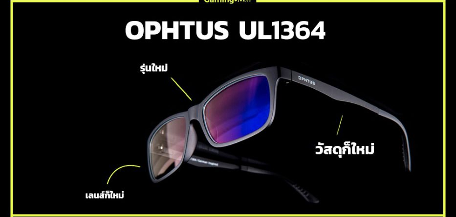opthus-ul1364