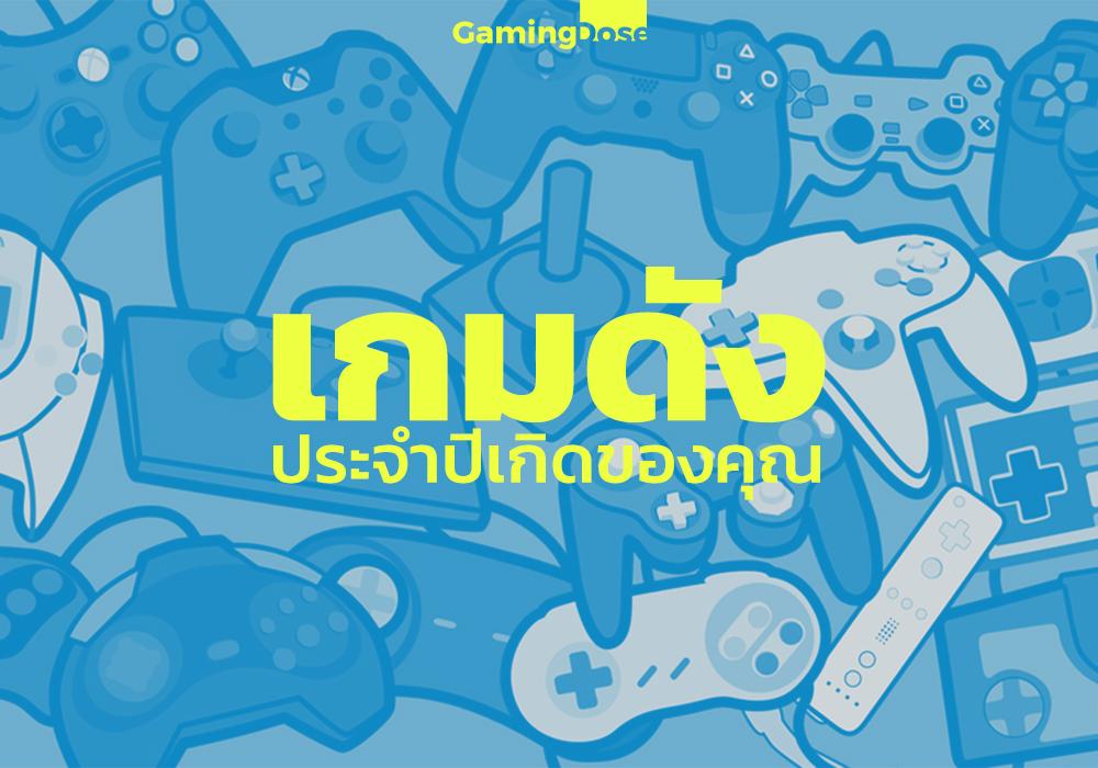 Quiz GamingDose