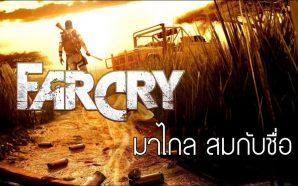 Let's Share: Far Cry มาไกล สมกับชื่อ