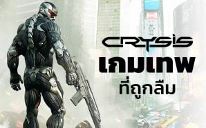Crysis Feature