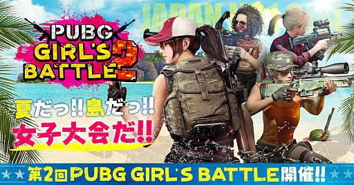 PUBG Girl's Battle