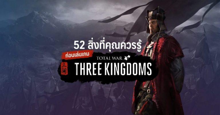 52 สิ่งที่คุณควรรู้ก่อนเล่นเกม Total War: Three Kingdoms - GamingDose