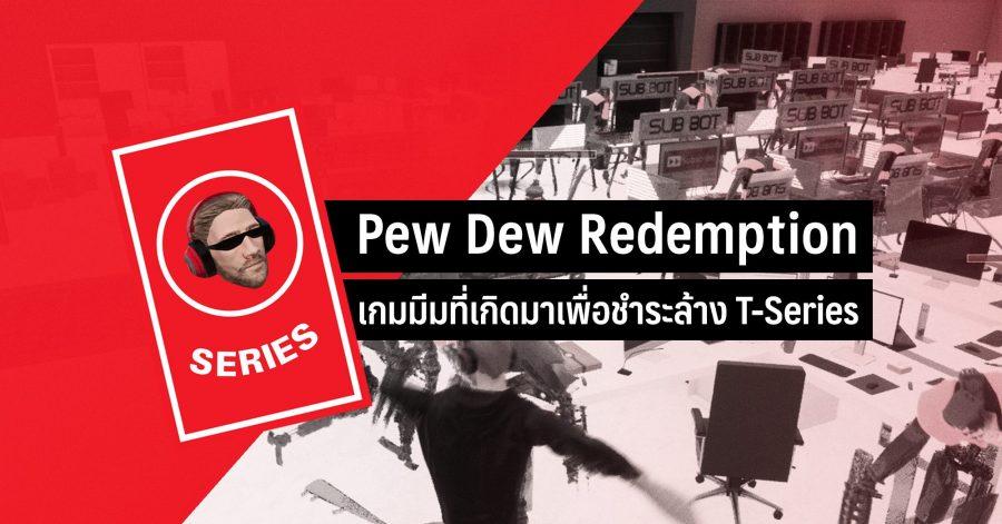 Pew Dew Redemption เกมมีมที่เกิดมาเพื่อชำระล้าง T-Series