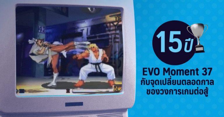 15 ปี EVO Moment 37 กับจุดเปลี่ยนตลอดกาลของวงการเกมต่อสู้