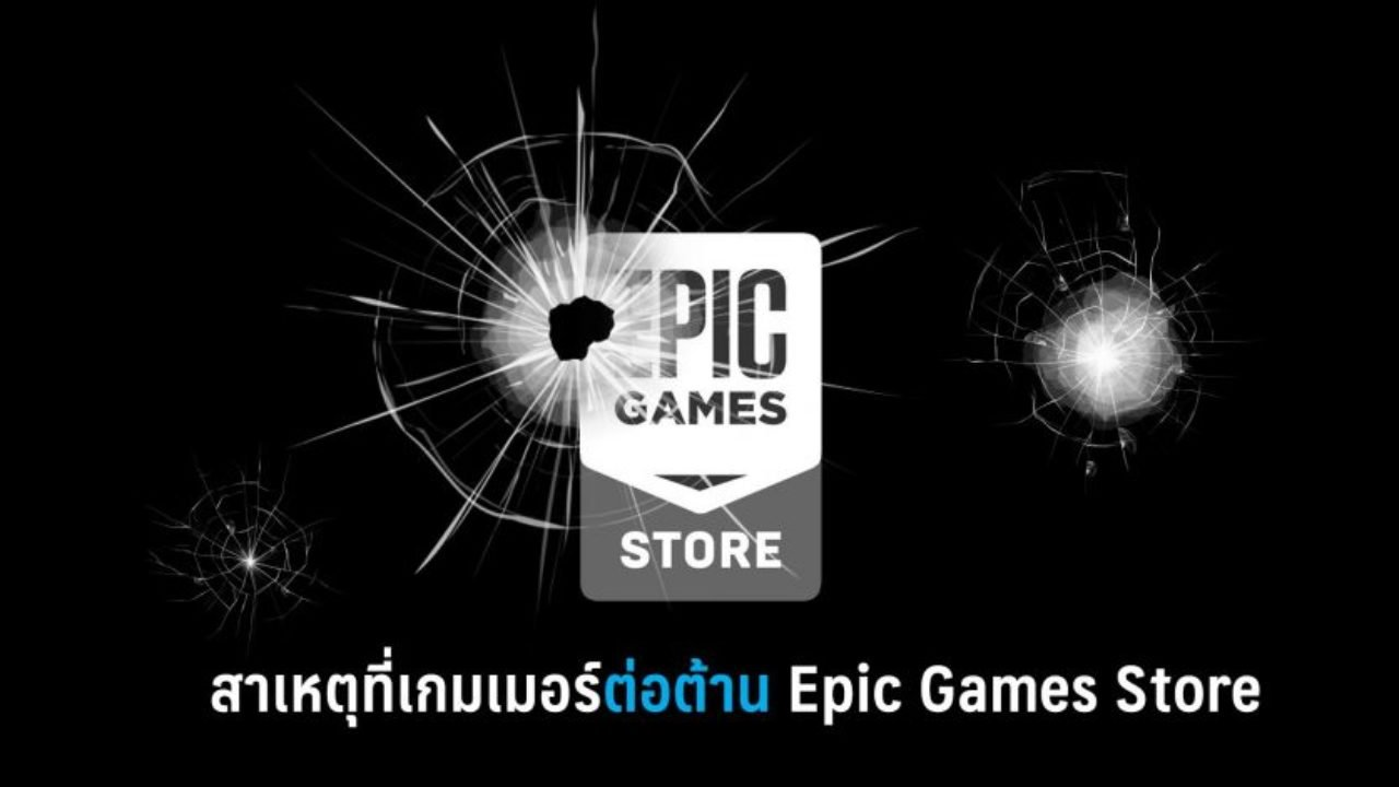 สาเหตุที่เกมเมอร์ต่อต้าน Epic Games Store - GamingDose