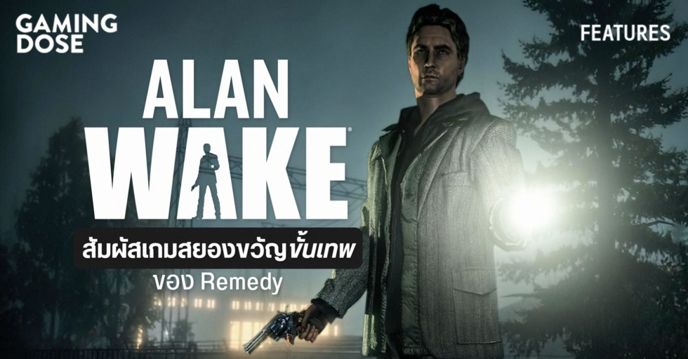 Alan Wake สัมผัสเกมสยองขวัญขั้นเทพของ Remedy